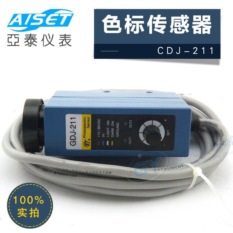 AISET Color Code Sensor GDJ-211BG Blue & Green Bag Making Machine Photoelectric Sensor Quality Assurance Brand New