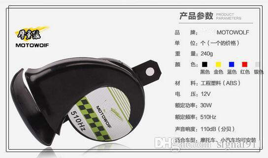 High quality DC12V,510Hz,110db,30W snail tweeter,speaker,horn for car motorcycle electric bicycle,waterproof