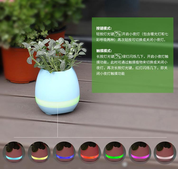 2017 New Funny Cool Gadget Bluetooth speaker music vase touch swift with night light Music Flower Pots for Home Office