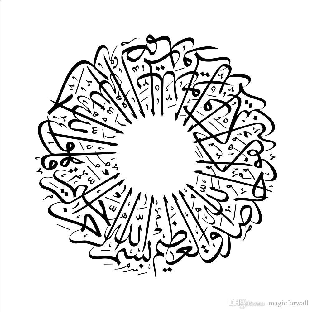 Decalque Da Parede de Musselina islâmica Árabe Alcorão Bismillah Caligrafia Cartaz Da Parede de Decoração Para Casa Murais de Parede Sala de estar Fundo Adesivos de Parede