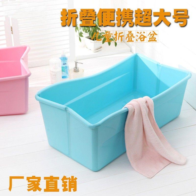 2016 New Hot Oversized Bathtub Newborn Infant Child Folding Baby ...