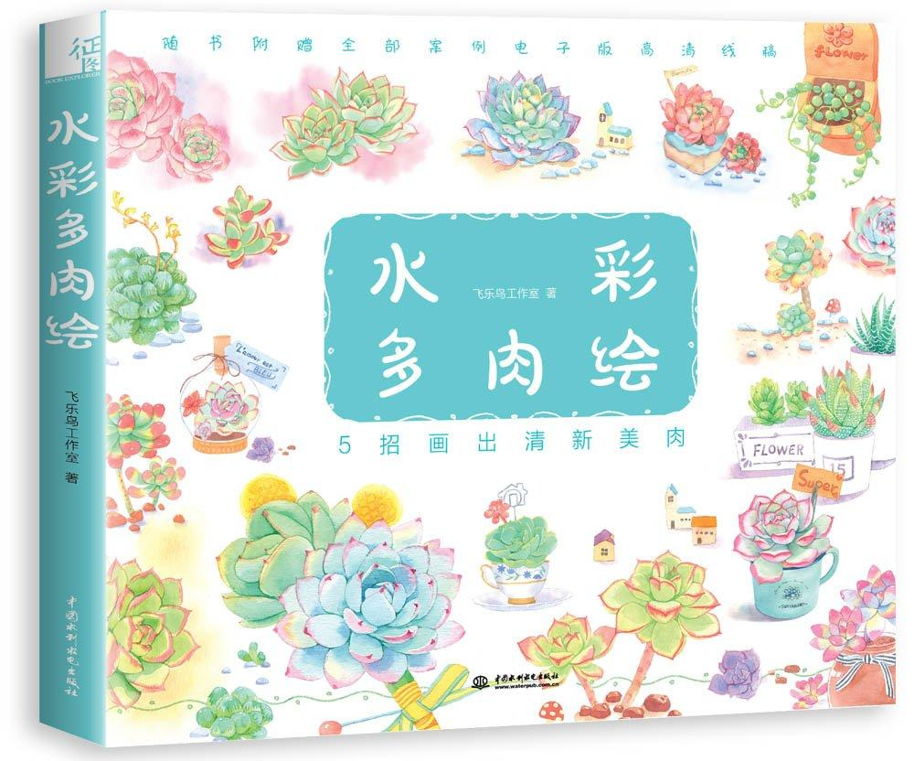 Watercolor books for kids - Watercolor Painting Skills Tutorial Book Duorou Flowers Plant Painting Chinese Water Coloring Teaching Books For Adult Beginners Colouring In Book For