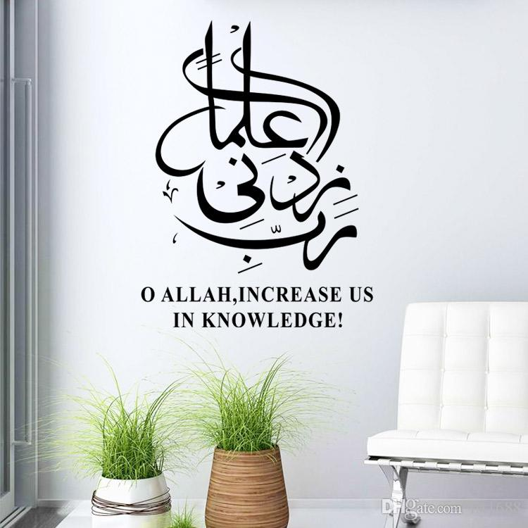 9419 Increase US IN KNOWLEDGE Quote Islamic Wall Stickers Muslim Calligraphy Vinyl home stickers wall decor decals Lettering Art Home Mural