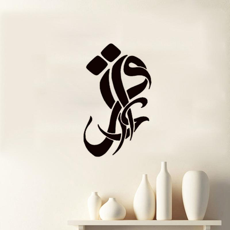 Muslim Art Islamic Calligraphy Iqra Art Wall Stickers Muslim