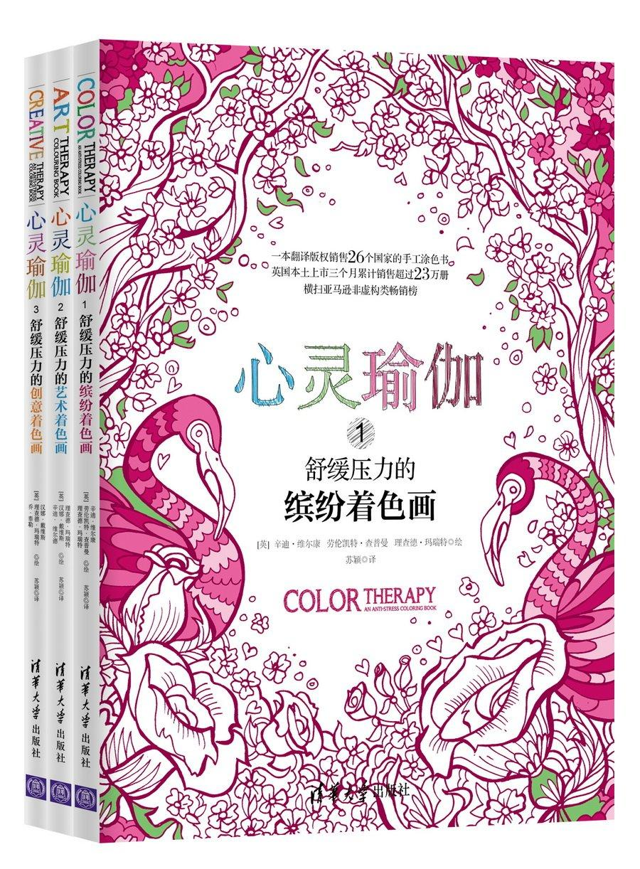 Booculchaha Anti Stress Coloring Book For Adult Mind Yoga Antistress Painting Book3 Books Set Colour In From Asgardia9