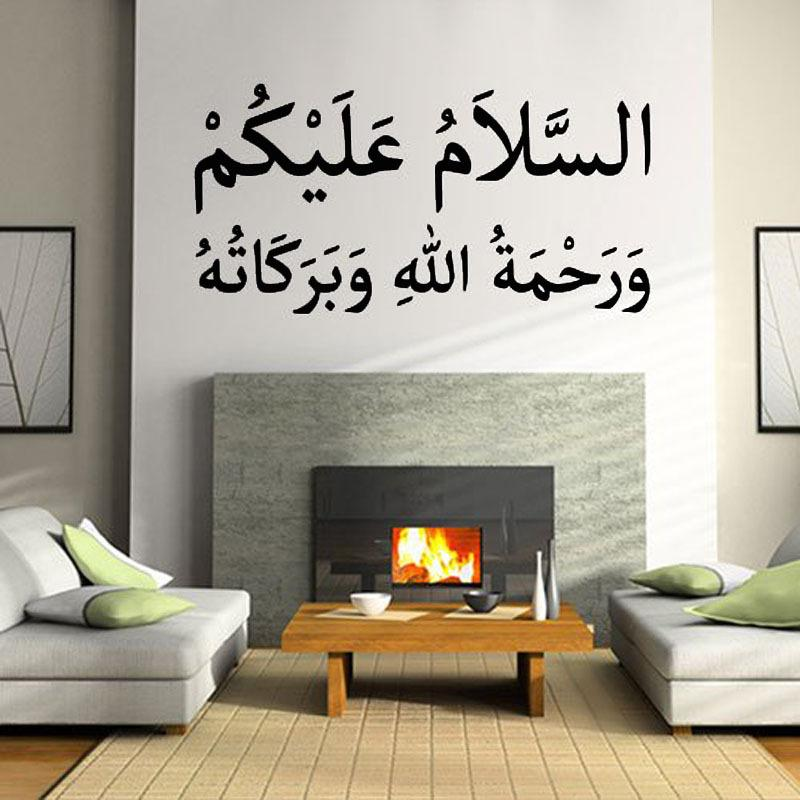Islamic Wall Art Muslim Modern Calligraphy Decoration Living Room  Waterproof Vinyl Wall Sticker Decals Wall Decals For Bedrooms Wall Decals  For Cheap From ...