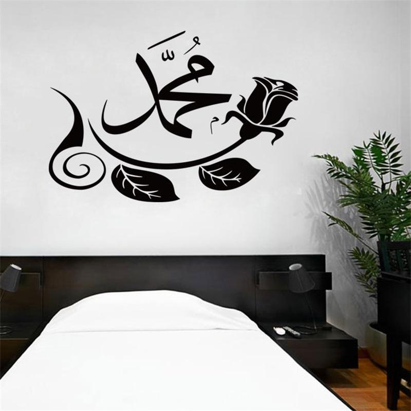 Stickers islam pas cher decoration stiker cuisine - Stickers islam ...