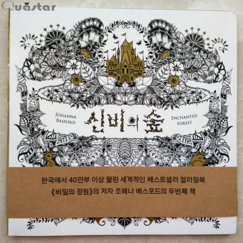 96 Pages Enchanted Forest Coloring Book Korean Version Fashion For