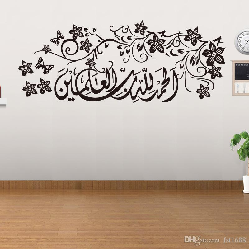 9778 Flower Buttefly Islamic Calligraphy Arabic Muslim Wall Sticker Florals Art Vinyl Decal Removable Religious Home Decor