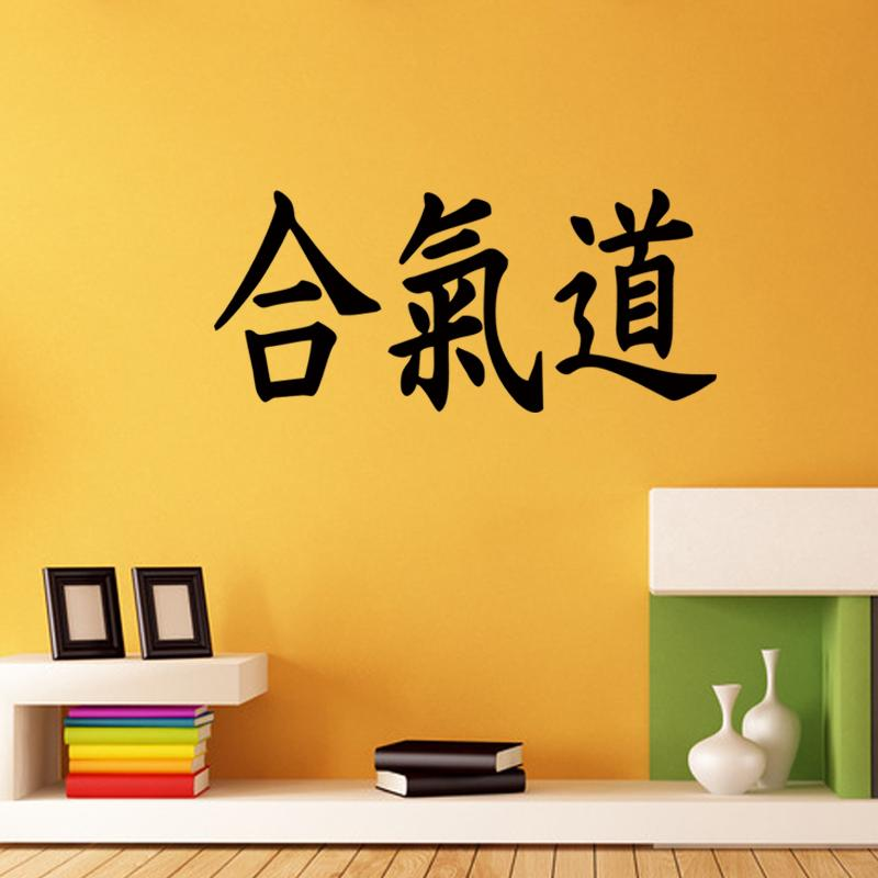 Aikido Japanese Kanji Mma Mixed Martial Arts Wall Sticker Vinyl ...