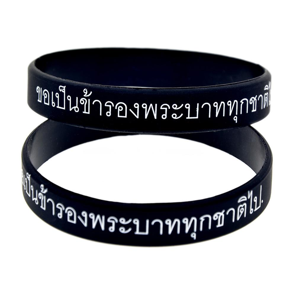 Hot Sell Printed Logo We are Loyal to The King Forever Silicone Wristband in Thai Language