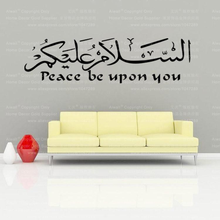 4008 Hot Selling Islamic Wall Stickers Quotes Muslim Arabic Home ...
