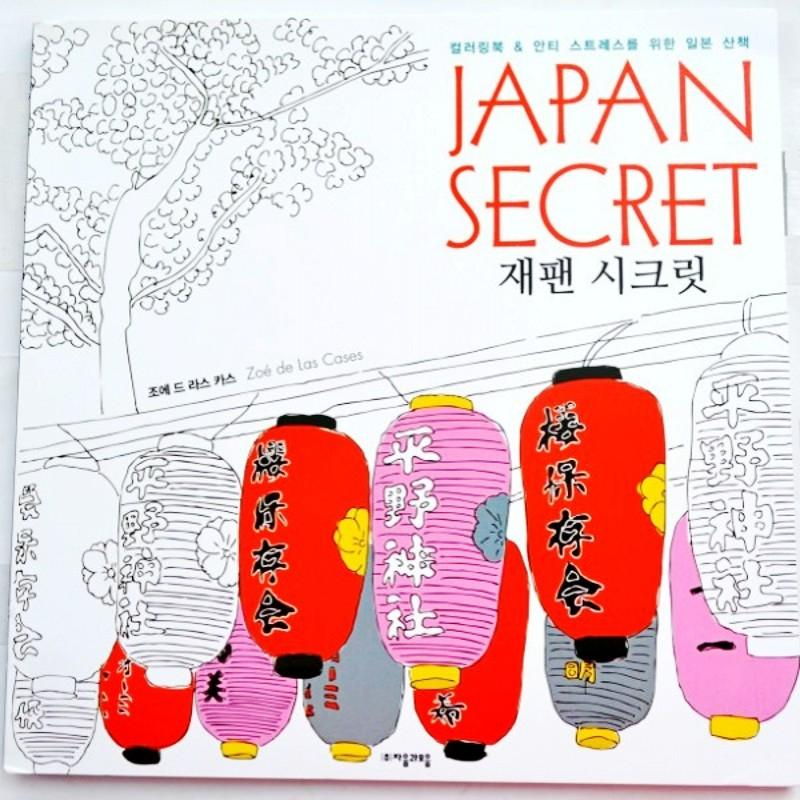 japan secret coloring book for kids colouring books relieve