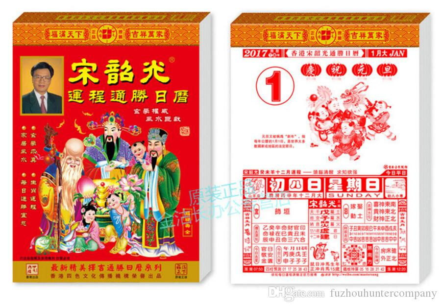 2018 2018 365pags Red Green Color Lunar Calendar Chinese Dog Year ...