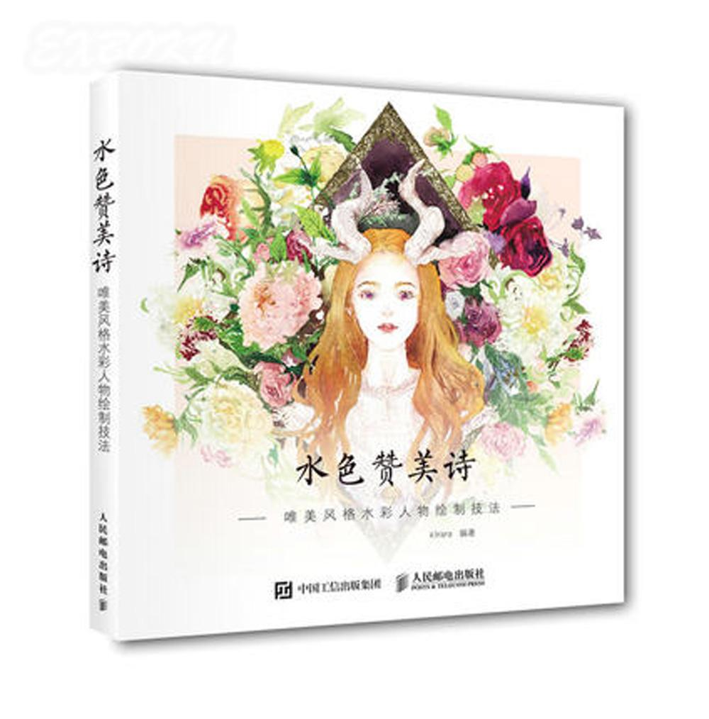 Watercolor books for kids - Chinese Coloring Watercolor Books For Adults Aesthetic Style Watercolor Figure Painting Techniques Book Coloring Book Kids Colouring Book For Children From