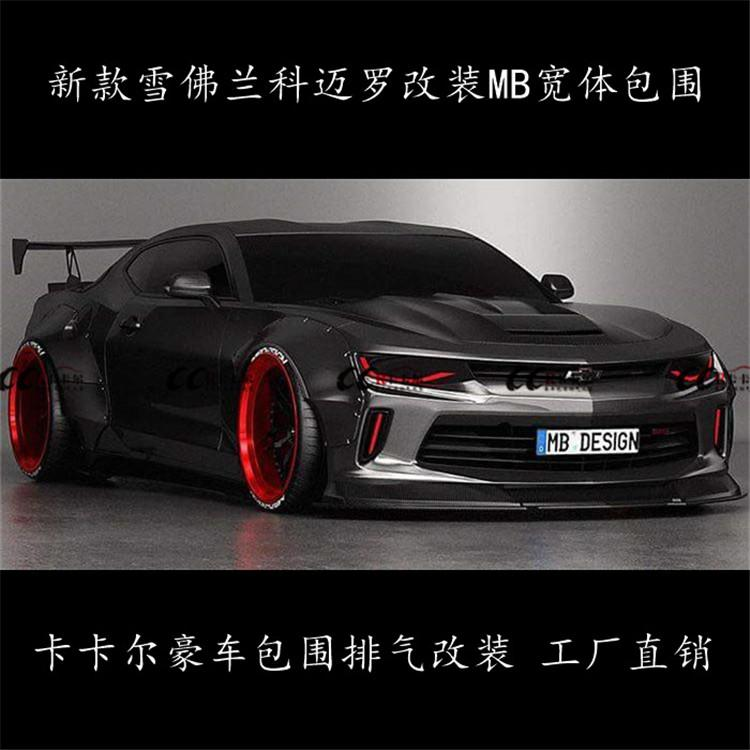Chevrolet Camaro Bodykit >> 2018 Mb Wide Body Kit For New 2017 Chevrolet Camaro Front Spoiler Rear Spoiler Fender Flare Side ...
