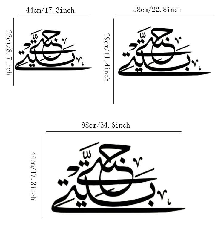 High Quality Islamic Calligraphy Vinyl Art Decals Islam Wall Stickers Carved Decor Home Stickers For Living Room Decoration