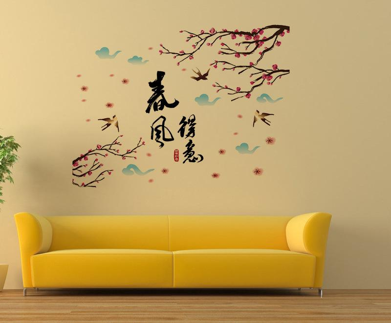 Sk9019 Diy Bloom And Swallow Removable Wall Stickers Decals Home ...