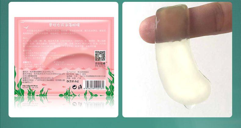 PILATEN Deek out 여성 공인 콜라겐 크리스탈 눈 마스크 모이스처 라이징 아이 케어 DHL 무료 배송