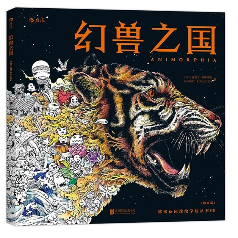 96 Pages Animorphia Coloring Book For Adults Children Develop