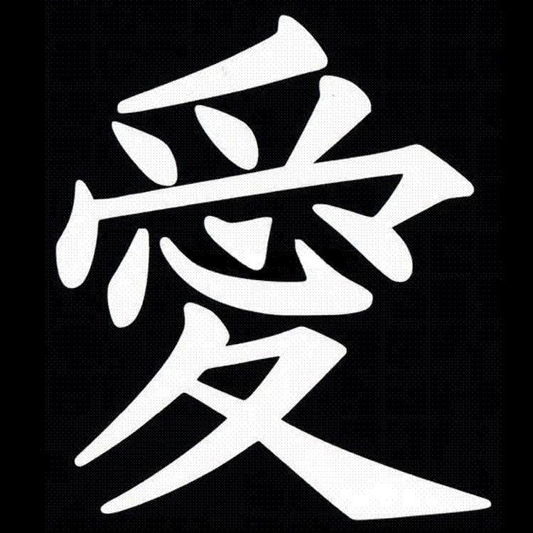 Compre 12 135 Cm Amor Símbolo Kanji Chino Etiqueta Engomada Del