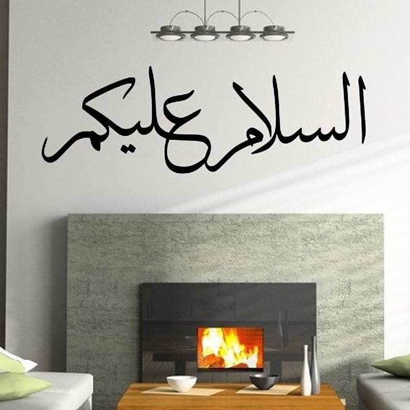 Peace Be Upon You Islamic Wall Decor Stickers Quotes Vinyl Home Decor For  Living Room Tree Wall Clings Tree Wall Decal From Fst1688, $7.38| Dhgate.Com