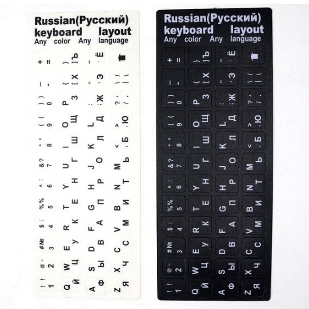 Black White Russian Letters Alphabet Learning Keyboard Layout Laptop Diagram Sticker For Desktop Computer 10 Inch Protector Custom