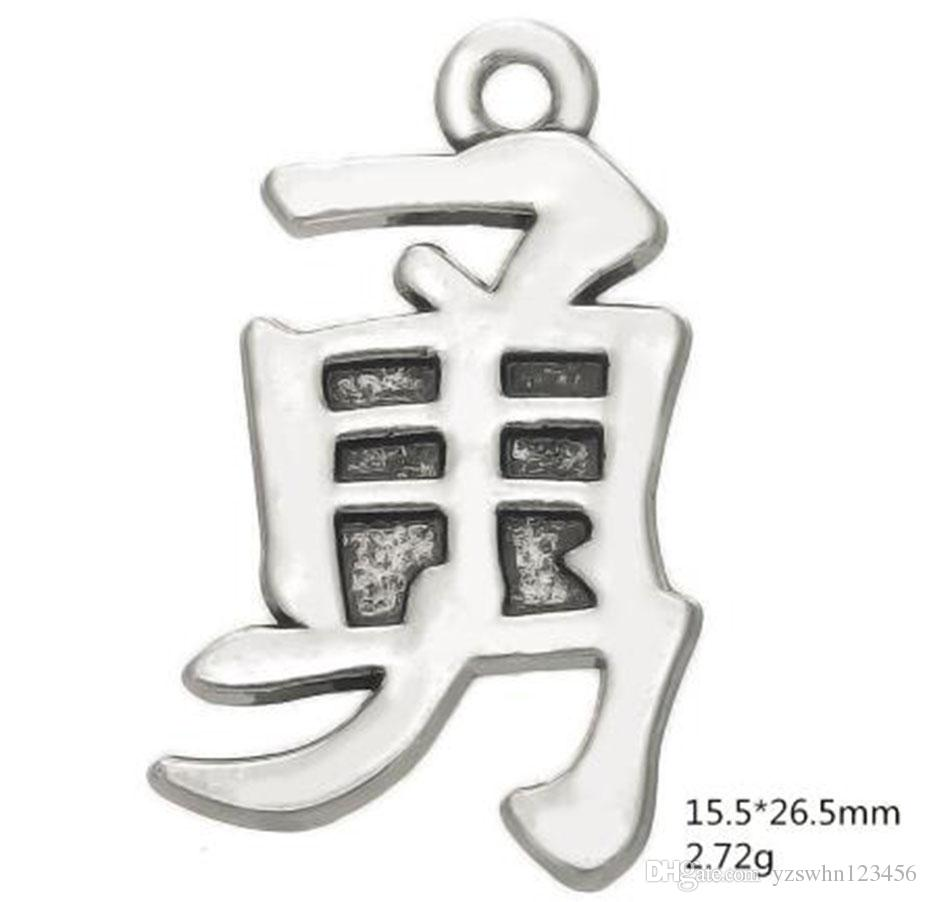 2018 Chinese Character Courage Positive Charm Chinese Characters