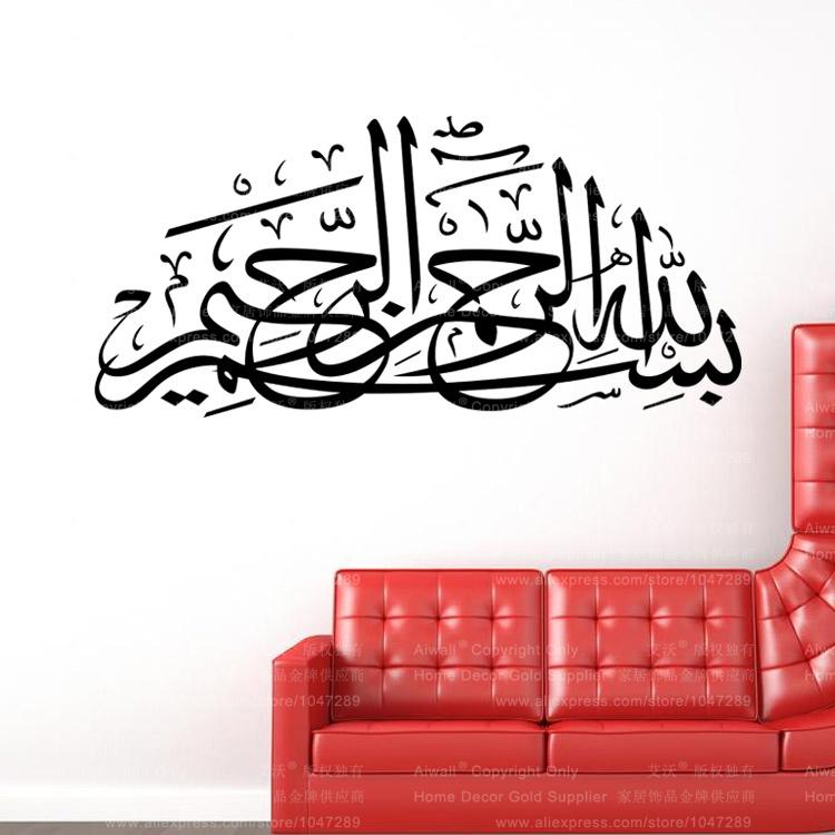 beabf3535a00 ome Decoration Stickers Posters Stickers Muslim Wall Vinyl Sticker Decal  Arab Persian Islamic Caligraphy Words Quotes Art Design Wall Mu...
