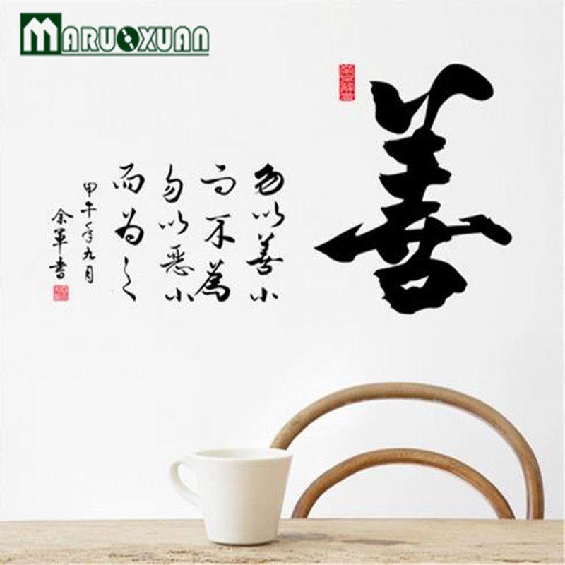 Pared de la cultura china pegada al por mayor estilo chino caligrafía y pintura pegatinas de pared oficina pegatinas de pared Shan