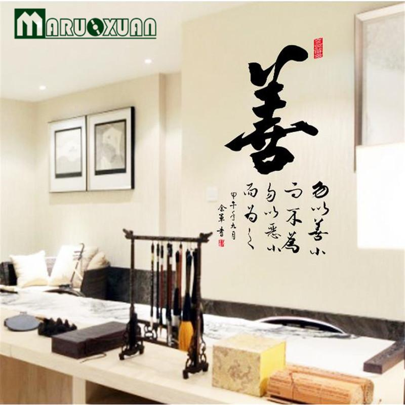 Parede de Cultura chinesa Afixada Por Atacado Estilo Chinês Caligrafia E Pintura Adesivos de Parede Adesivos de Parede Do Escritório Shan