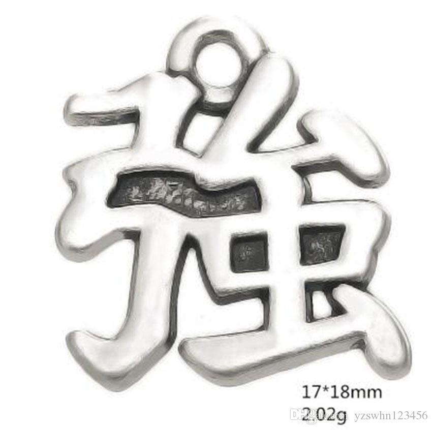2018 Strength Chinese Symbol Charm Special Design From Yzswhn123456