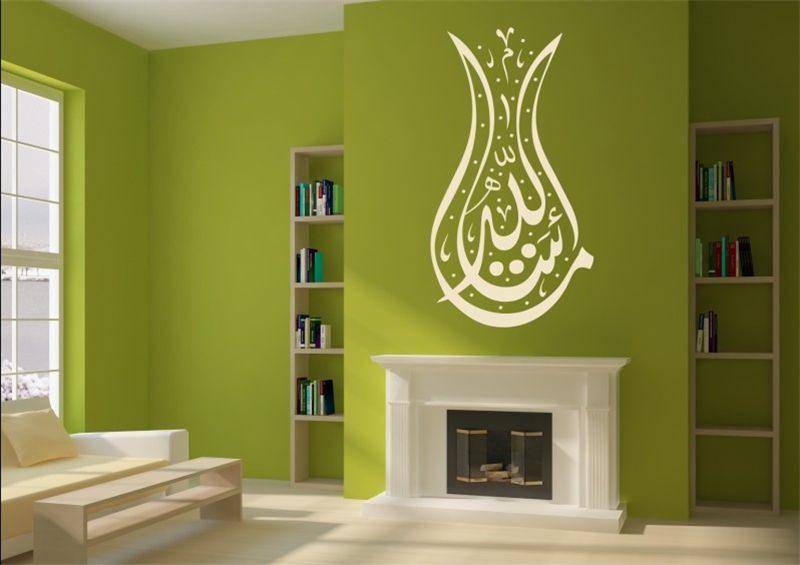 Customize Vase Arabic Writing Wall Sticker Mural Art Islamic Design ...