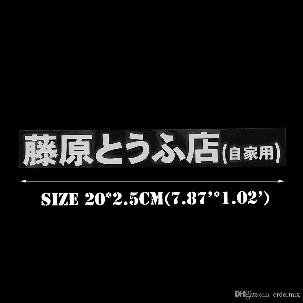 1 Stücke Auto Aufkleber JDM Japanischen Kanji Ersten D Drift Turbo Euro Fast Vinyl Auto Aufkleber Aufkleber Auto Styling 20 cm * 2,6 cm