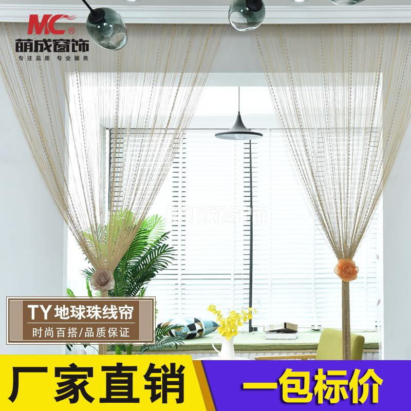 2019 Earth Bead Curtain Crystal Portiere Line Decoration Decorate Curtains Cord Hanging Screen From Suozhi1992 152 23 Dhgate Com