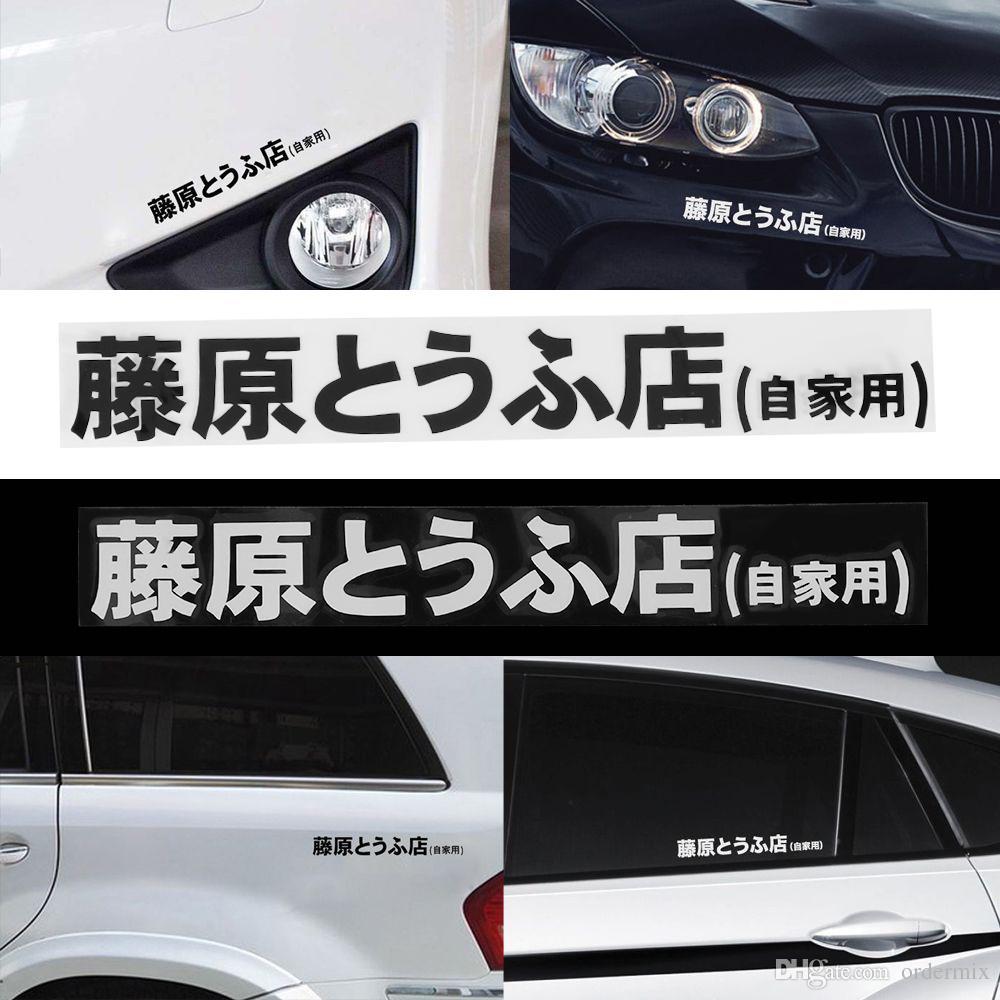 Autocollant De Voiture JDM Japonais Kanji Initiale D Dérive Turbo Euro Rapide Vinyle Autocollant De Voiture Decal Car Styling 20 cm * 2.6 cm