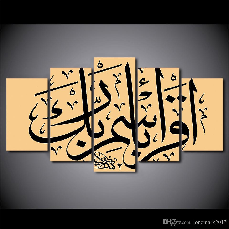 canvas art HD print Ancient words Islamic artwork painting wall pictures for living room UP-2012A
