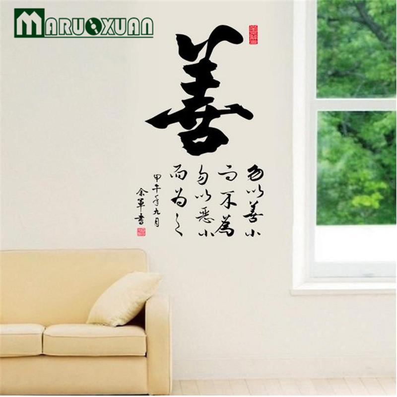 Adesivi murali in porcellana cinese cinese tradizionale la calligrafia e la pittura murale