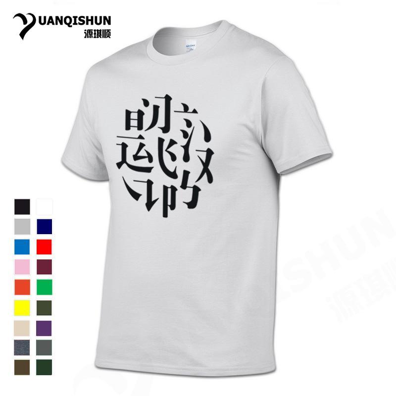 Yuanqishun Brand T Shirt Fashion Chinese Character Dictation