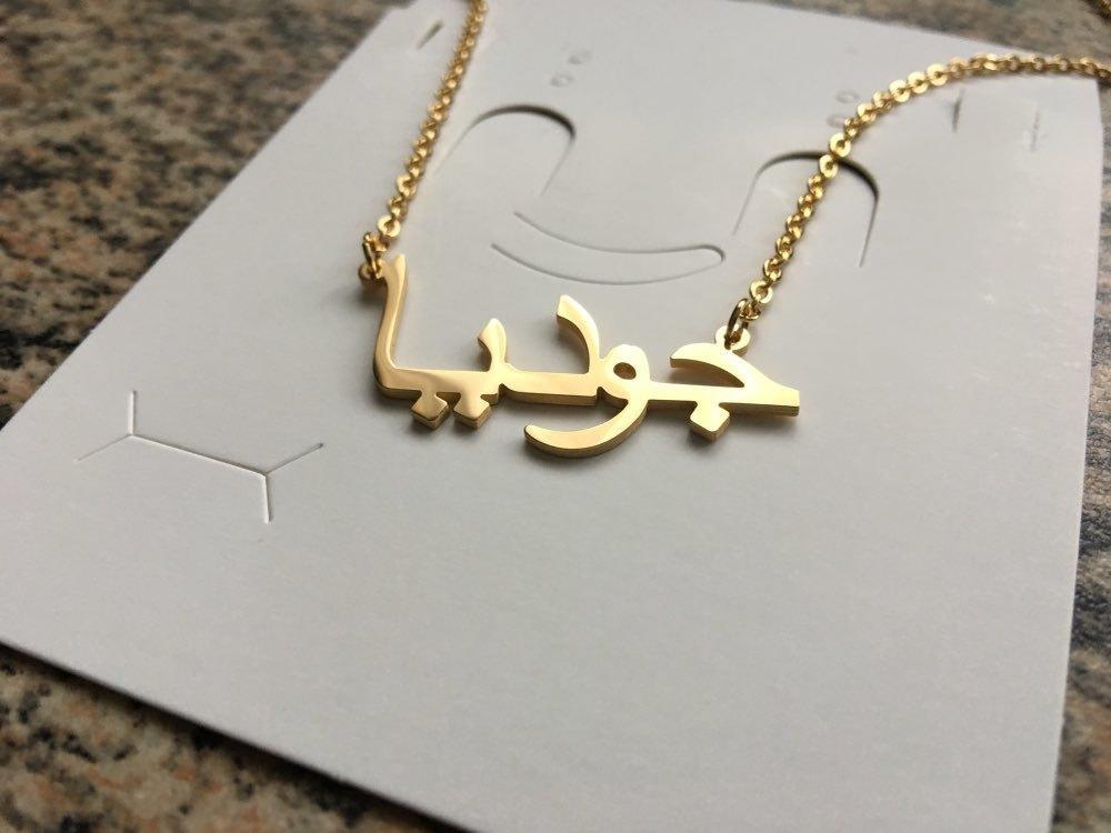 d55b1ae4c3d5 Nombre árabe personalizado Collar Personalizado Plata Oro Rosa Gargantilla  Collar Mujeres Hombres Joyería Islámica Regalo de dama de honor Ketting ...