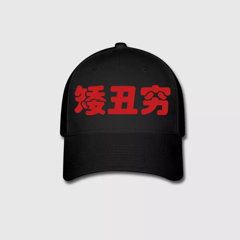 104de0d7aae Short Ugly   Poor Hanzi Chinese Meme Embroidery Customized Handmade Asian  Azn China East Asia Ironic Netizen Cool Curved Dad Hat The Game Hats Baby  Caps ...