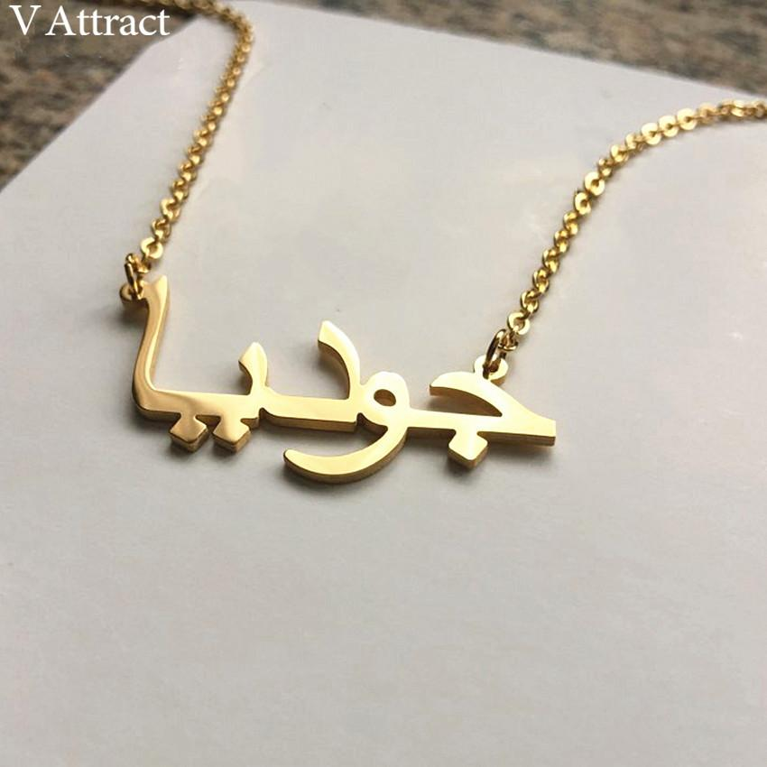3b7d908a9 Wholesale Islamic Jewelry Custom Arabic Name Necklace Women Men Personalized  Bijoux Rose Gold Silver Collier Bridesmaid Gift Personalized Pendant  Necklace ...