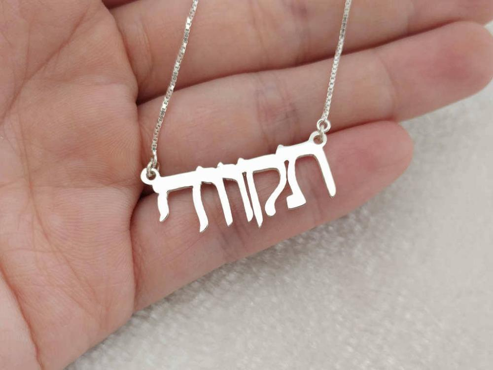 Stainless Steel Gold Color Personalized Hebrew Name Necklace Bohemian  Jewelry Customized Jewish Language Script Choker Necklace