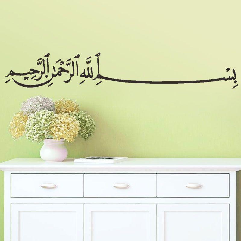 Muslim Islamic Removable Background Art Wall Stickers Custom Made ...