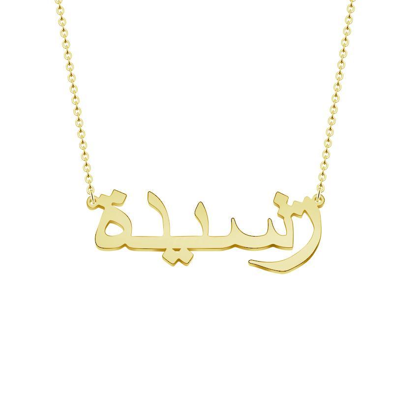 a4444728c325 Compre Nombre Personalizado Árabe Collar Personalizado Plata Oro Rosa  Colgantes Gargantilla Collar Mujeres Hombres Islam Hecho A Mano Joyería  Árabe X912 A ...