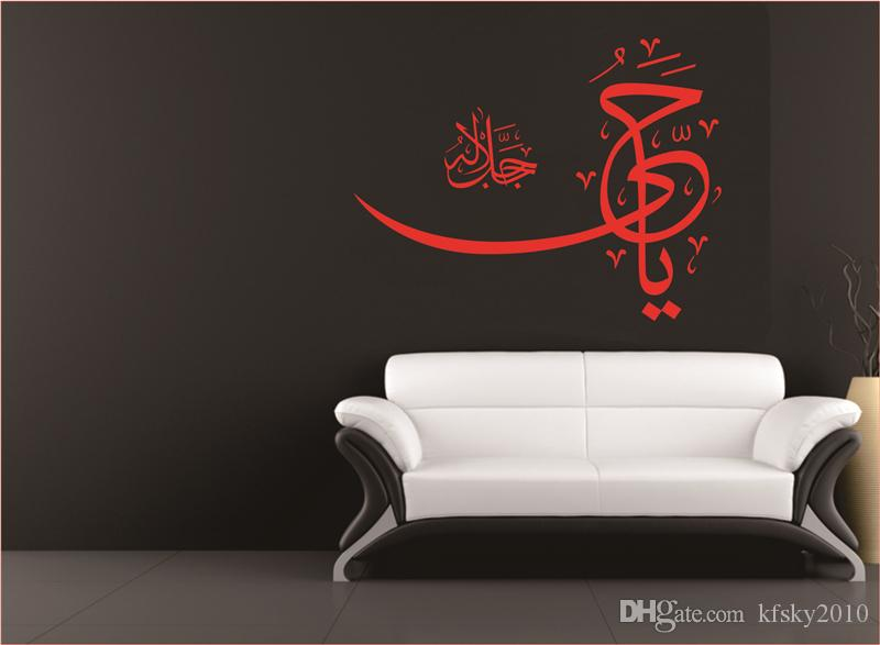 customize wallpaper Arabic writing wall sticker mural art islamic design decal word home decor muslim calligraphy No26