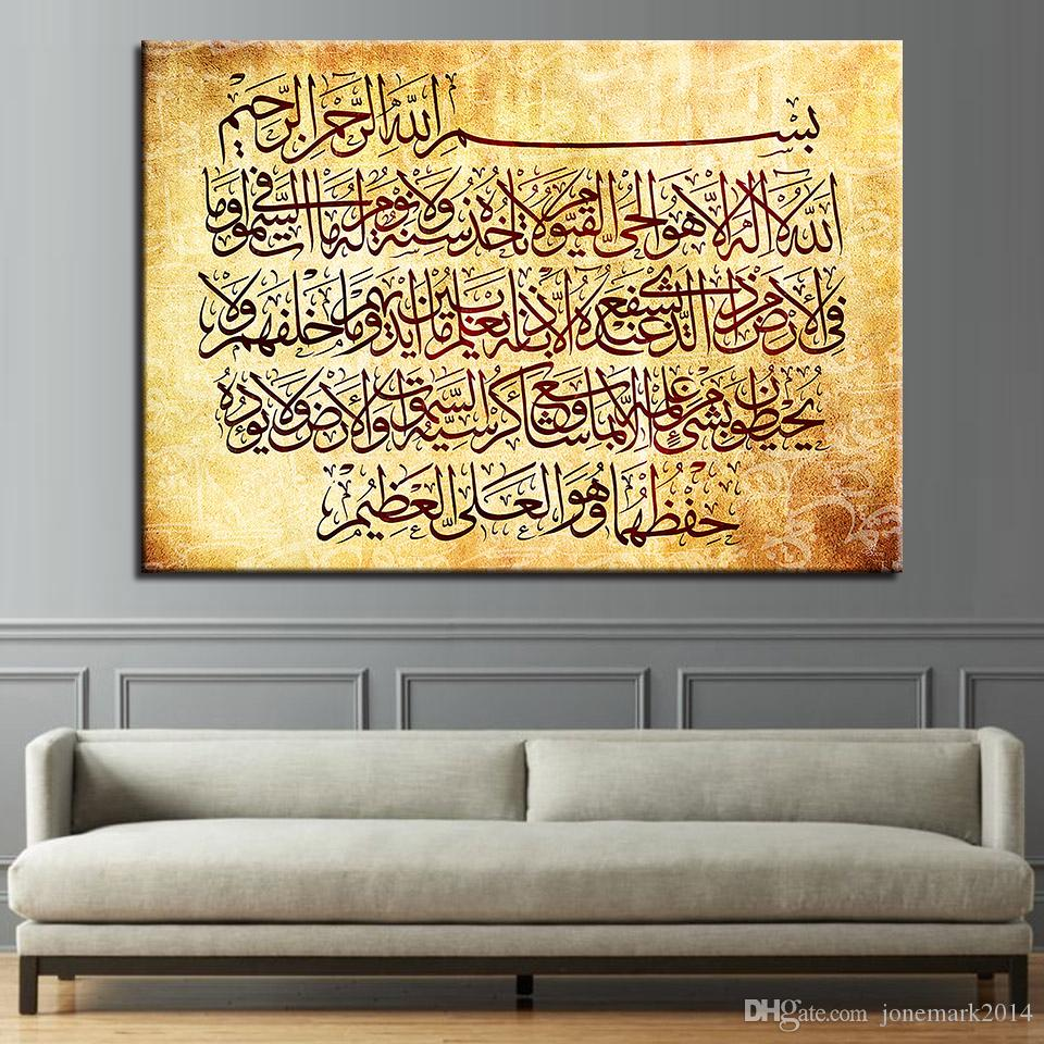 2018 Home Wall Art Canvas Hd Prints Picture Islamic Calligraphy ...