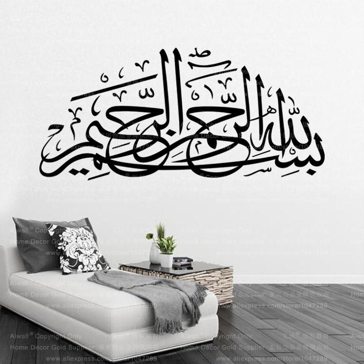 ome decoration stickers posters stickers muslim wall vinyl sticker