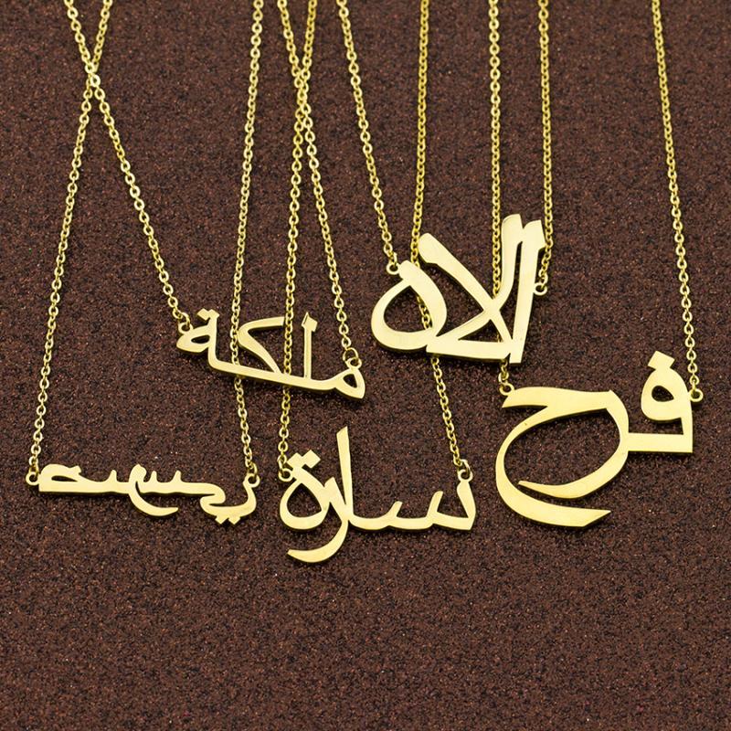Kette arabische schrift gold