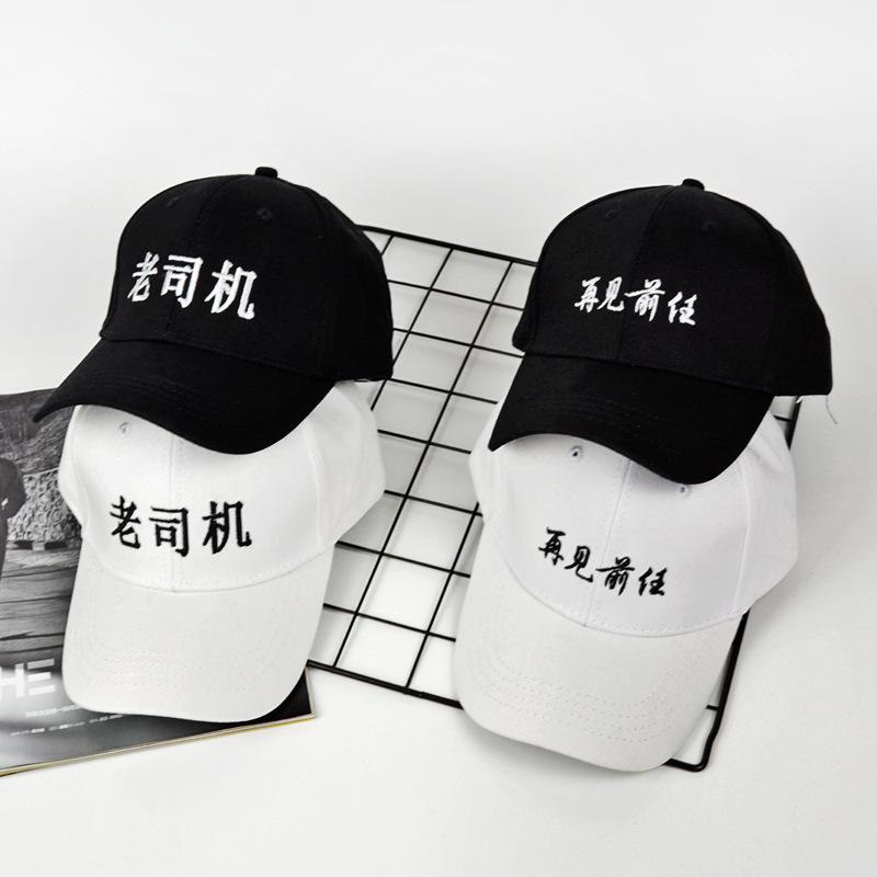 38000d12d New Funny Baseball Cap Men Chinese Letter Old Driver / The Ex-File  Embroidery Leisure Hip Hop Hat Women Black White
